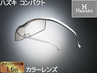 Hazuki Company/ハズキ 【Hazuki/ハズキルーペ】メガネ型拡大鏡 コンパクト 1.6倍 カラーレンズ 白 【ムラウチドットコムはハズキルーペ正規販売店です】