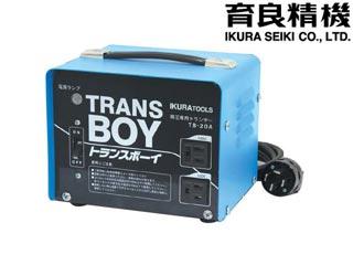 IKURA/育良精機 変圧トランサー トランスボーイ TB-20A