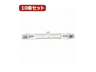 YAZAWA YAZAWA 【10個セット】 ハロゲンランプ両口金形200W J110V200WYX10