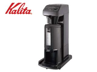 KALITA/カリタ 【代引不可】ET-450N 業務用コーヒーマシン【2.5L】