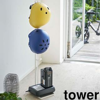 tower 山崎実業 ヘルメット&電動自転車バッテリースタンド タワー ホワイト