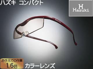 Hazuki Company/ハズキ 【Hazuki/ハズキルーペ】メガネ型拡大鏡 コンパクト 1.6倍 カラーレンズ 赤 【ムラウチドットコムはハズキルーペ正規販売店です】
