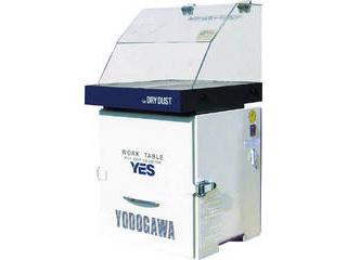 YODOGAWA/淀川電機製作所 【代引不可】集塵装置付作業台(アクリルフード仕様) YES200PDPA