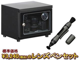 【お得なセットもあります!】 HAKUBA/ハクバ E-ドライボックス KED-25とレンズペンセット【dryboxset】