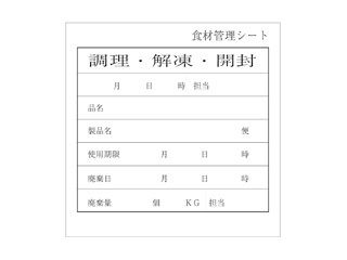 AOTO/アオト印刷 キッチンペッタ(100枚綴・100冊入)/スタンダード 004