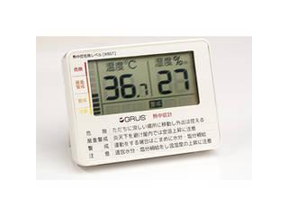激安挑戦中 温湿度から危険レベルをブロック表示する熱中症計 GRUS 割引 グルス 熱中症計 GRS103-01 室内 携帯用