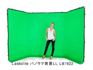 Lastolite ラストライト 【納期にお時間がかかります】LL LB7622 折り畳み式パノラマ背景 4m幅x2.3m高 クロマキー 【沖縄・九州地方・北海道・その他の離島は配送できません】 【配送時間指定不可】