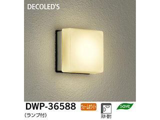 DAIKO/大光電機 【取付には電気工事が必要です!】DWP-36588 LEDアウトドアライト(ライト付)