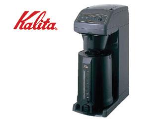KALITA/カリタ ET-350 業務用コーヒーマシン【2.5L】