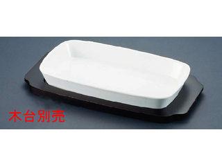 SCHONWALD/シェーンバルド 角グラタン皿 白/1011-39W