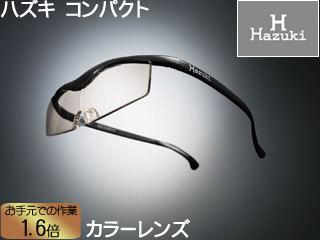 Hazuki Company/ハズキ 【Hazuki/ハズキルーペ】メガネ型拡大鏡 コンパクト 1.6倍 カラーレンズ 黒 【ムラウチドットコムはハズキルーペ正規販売店です】