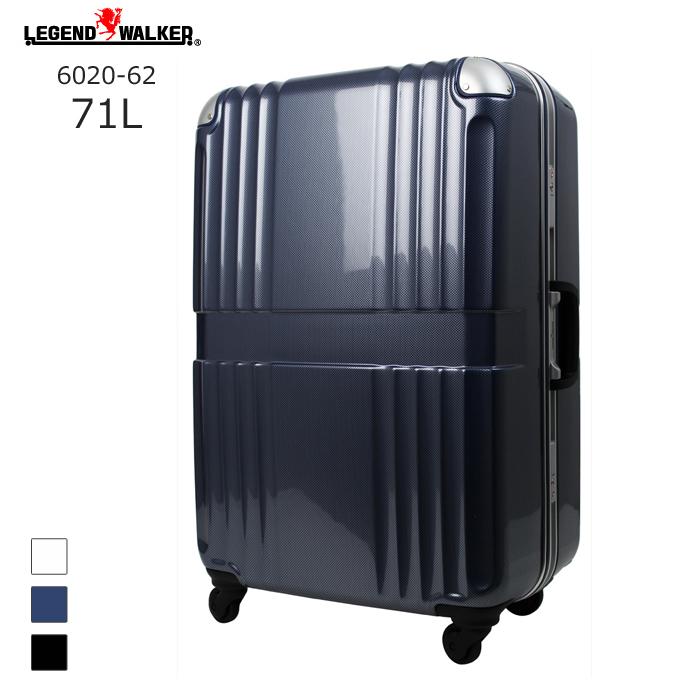 LEGEND WALKER/レジェンドウォーカー 6020-62 横溝デザインハードケース (71L/ネイビーカーボン) T&S(ティーアンドエス) 旅行 スーツケース キャリー 国内 海外 Lサイズ 大きい 無料受託 無料預け入れ