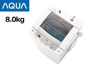 【標準配送設置無料!】 AQUA/アクア 【まごころ配送】AQW-VW80G-W 全自動洗濯機 【洗濯・脱水容量8kg】(ホワイト)