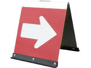 GREEN CROSS/グリーンクロス 高輝度二方向矢印板ハーフ赤面 白矢印 1106040515