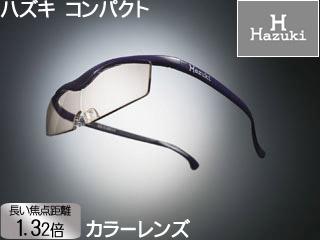Hazuki Company/ハズキ 【Hazuki/ハズキルーペ】メガネ型拡大鏡 コンパクト 1.32倍 カラーレンズ 紫 【ムラウチドットコムはハズキルーペ正規販売店です】