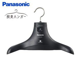 Panasonic/パナソニック MS-DH100-K 電気脱臭機 「ナノイーX」搭載 脱臭ハンガー (ブラック)