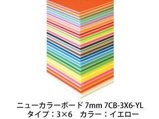 ARTE/アルテ 【代引不可】ニューカラーボード 7mm 3×6 (イエロー) 7CB-3X6-YL (5枚組)