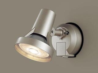 Panasonic/パナソニック 【納期未定!】LGWC40112 LEDスポットライト プラチナメタリック【電球色】【明るさセンサ】【壁直付型】