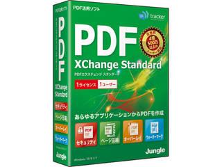 MS OfficeやAutoCADなど Windowsから印刷可能なアプリケーションで仮想プリンタとしてPDFファイルを出力 海外並行輸入正規品 セール品 PDF-XChange ジャングル Standard