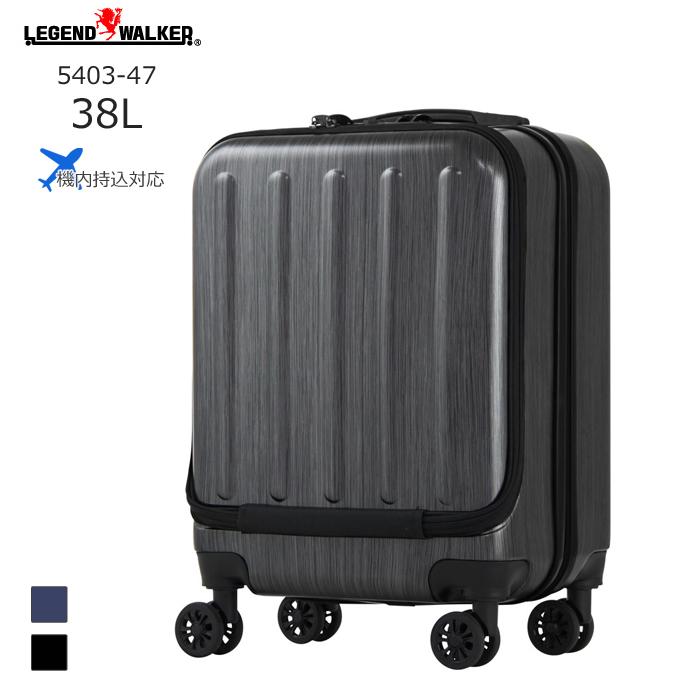 LEGEND WALKER/レジェンドウォーカー 5403-47 機内持ち込み可 スーツケースファスナータイプ 【38L】(メタリックブラック) T&S(ティーアンドエス)