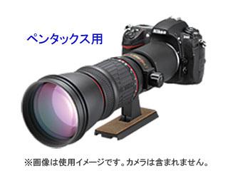 KOWA/コーワ TP556-K PROMINAR 500mm F5.6 FL 標準キット ペンタックス用