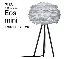 ELUX/エルックス 03013-TT-BK VITA イオスミニ トリポッド・テーブル (ライトグレー)【スタンド色ブラック】※電球別売