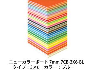 ARTE/アルテ 【代引不可】ニューカラーボード 7mm 3×6 (ブルー) 7CB-3X6-BL (5枚組)