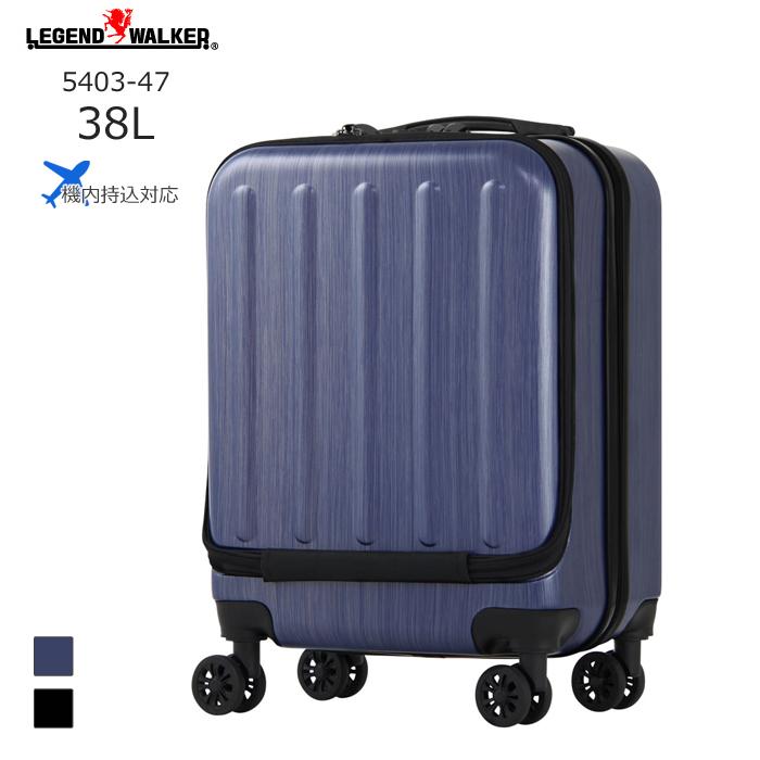 LEGEND WALKER/レジェンドウォーカー 5403-47 機内持ち込み可 スーツケースファスナータイプ (38L/メタリックネイビー) T&S(ティーアンドエス)