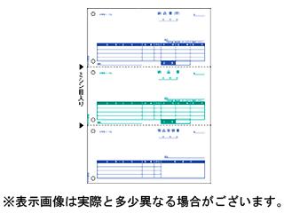 ヒサゴ BP0106 ベストプライス版納品書