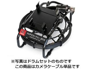 Asada/アサダ カメラケーブル2515 TH250