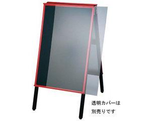 A型黒板アカエ AKAE-906 チョークブラック