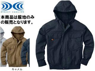 SUN-S/サンエス 【空調服服地】KU91410 フード付綿薄手長袖ブルゾン(キャメル)【5Lサイズ】
