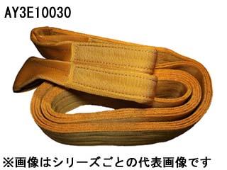 HOUSHOU/豊彰繊維工業 【代引不可】【ホウショウ】AYスリング JIS3等級ベルトスリング両端アイ型 100mm×3.0m (黄)