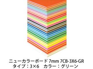 ARTE/アルテ 【代引不可】ニューカラーボード 7mm 3×6 (グリーン) 7CB-3X6-GR (5枚組)