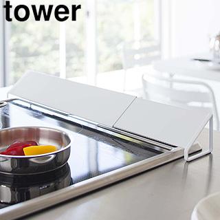 tower YAMAZAKI/山崎実業 【tower/タワー】排気口カバー ホワイト (2454)