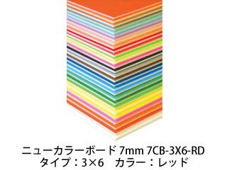 ARTE/アルテ 【代引不可】ニューカラーボード 7mm 3×6 (レッド) 7CB-3X6-RD (5枚組)