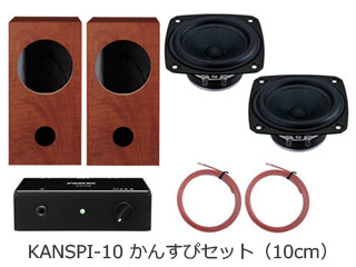 FOSTEX/フォステクス KANSPI-10 かんすぴセット(10cm)(1ペア) 【モニタースピーカー】【作成キット】【自作】