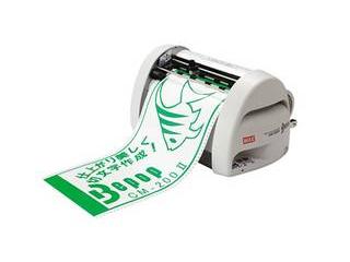MAX/マックス 【代引不可】ビーポップ カッティングマシン CM-200-2