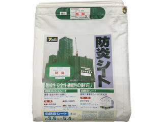 yutaka/ユタカメイク シート 白防炎シートコンパクト 3.6m×5.4m B-33