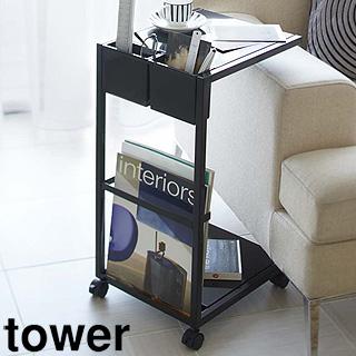 tower YAMAZAKI/山崎実業 【tower/タワー】サイドテーブルワゴン ブラック (7156)