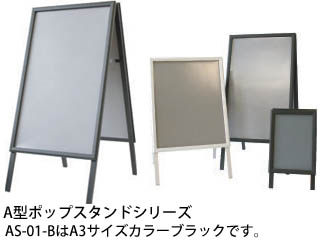 ARTE/アルテ A型ポップスタンド A3 (ブラック) AS-01-B