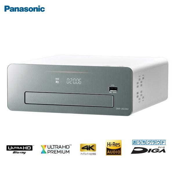 Panasonic/パナソニック DMR-UBZ2060 2TB DIGA/おうちクラウドディーガ ホワイト ブルーレイディスクレコーダー 3チューナー/HDD容量2TB/無線LAN内蔵/Ultra HD ブルーレイ