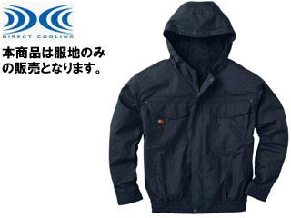 SUN-S/サンエス 【空調服服地】KU91410 フード付綿薄手長袖ブルゾン(チャコール)【XLサイズ】