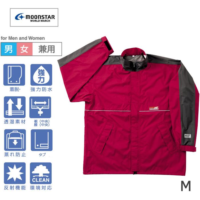 SUMIKURA/スミクラ ワールドマーチ レインジャケット 全3色 全5サイズ 防水・透湿 収納袋付き 反射テープ付き( M・ワイン)