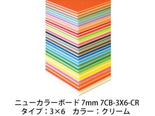 ARTE/アルテ 【代引不可】ニューカラーボード 7mm 3×6 (クリーム) 7CB-3X6-CR (5枚組)