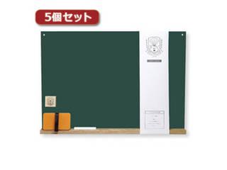 日本理化学工業 【5個セット】 日本理化学工業 すこしおおきな黒板 A3 緑 SBG-L-GRX5