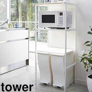 yamazaki tower YAMAZAKI/山崎実業 【tower/タワー】ゴミ箱上ラック ホワイト (2859) tower-k