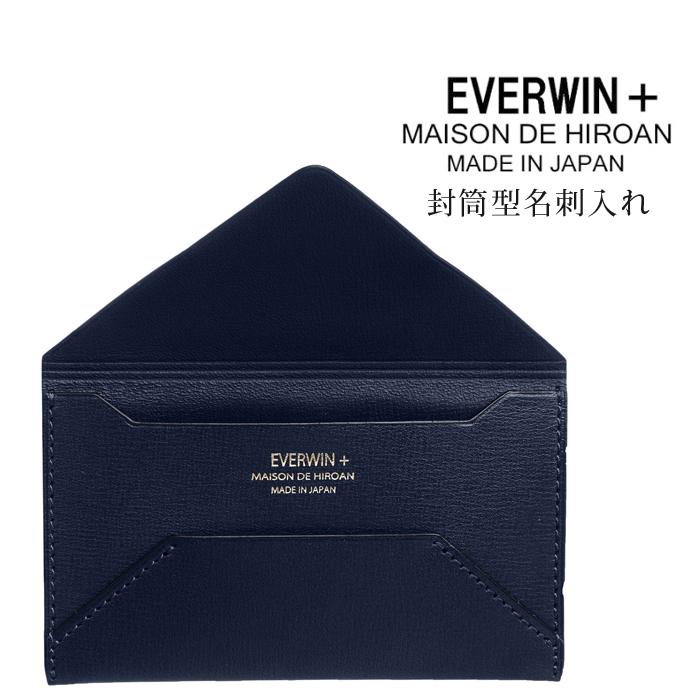 EVERWIN/エバウィン 21539 メンズ 牛革 封筒型名刺入れ (ネイビー)EVERWIN+ MAISON DE HIROAN ギフト 国産 日本製 博庵 ビジネス Japan