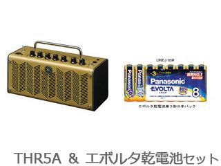 YAMAHA/ヤマハ スタイリッシュなオフ・ステージ用のギターアンプ THR5A &エボルタ乾電池単3形8本パックセット 【納期1~2カ月程度】【drycellset】
