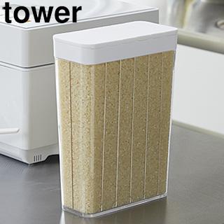 tower Yamazaki/山崎実業 3760 1合分別 冷蔵庫用米びつ タワー ホワイト